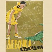 Забытые герои и занятия советского детства