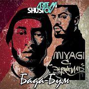 MiyaGi & Эндшпиль - Бада-бум (DJ Artem Shustov Bootleg 2017)