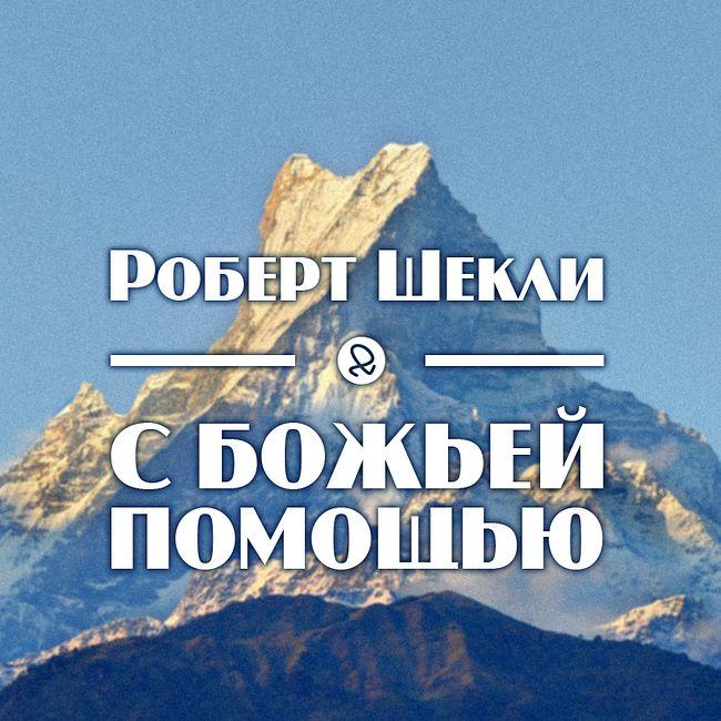 """Роберт Шекли """"С божьей помощью"""""""