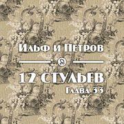 """Ильф и Петров """"12 стульев. Глава 33"""""""