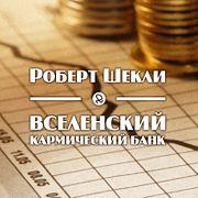 """Роберт Шекли """"Вселенский кармический банк"""""""