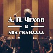 """А. П. Чехов """"Два скандала"""""""