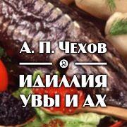 """А. П. Чехов """"Идиллия - увы и ах!"""""""