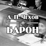 "А. П. Чехов ""Барон"""