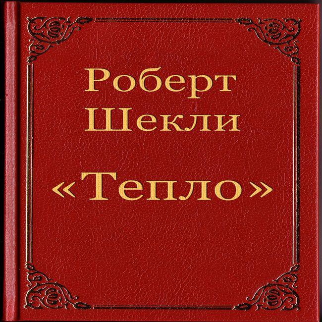 """Роберт Шекли """"Тепло"""""""