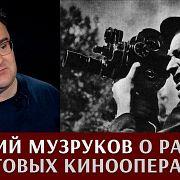 Евгений Музруков о работе фронтовых кинооператоров