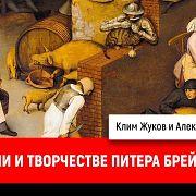 Александр Таиров о жизни и творчестве Питера Брейгеля