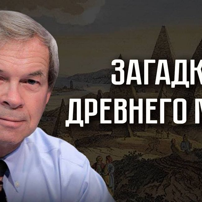 Анатолий Клёсов. Загадки Древнего мира