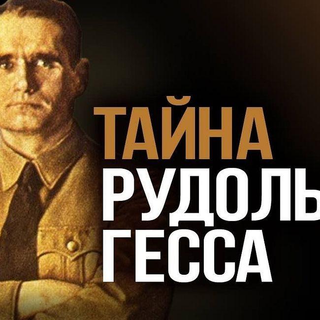 Тайна Рудольфа Гесса (А. Фурсов, А. Вассерман)