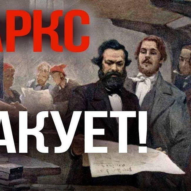 Почему марксизм снова на подъеме (Фурсов, Пыжиков и другие)