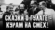Правда о жизни в советских лагерях