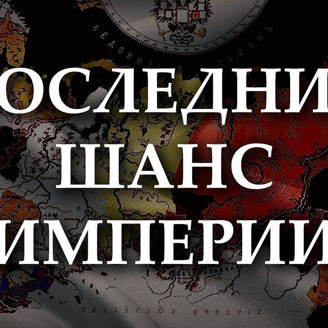 Александр Пыжиков. Несостоявшаяся рeвoлюция сверху