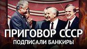 Николай Кротов. Судьба страны была решена за 29 секунд