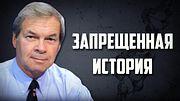Анатолий Клёсов. Запрещённая история: славяне и тюрки сквозь тысячелетия