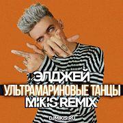 Элджей - Ультрамариновые танцы (Mikis Remix)
