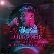 Элджей – Ecstasy (Dj OleynikoFF Radio Remix)