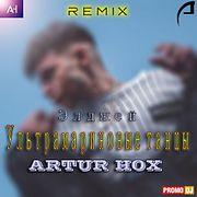 Элджей - Ультрамариновые танцы (ARTUR HOX Remix)
