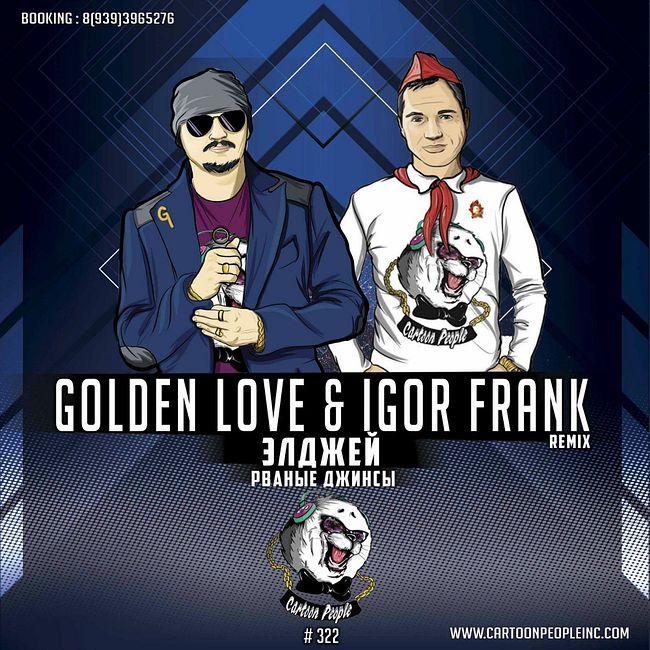 Элджей - Рваные джинсы (Golden Love & Igor Frank Remix)