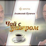 В гостях у Захара Прилепина Анатолий Кузичев