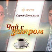 В гостях у Захара Прилепина Сергей Пускепалис