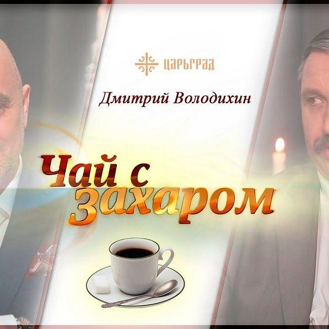 В гостях у Захара Прилепина Дмитрий Володихин