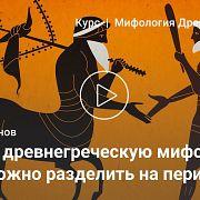 Периодизация древнегреческой мифологии