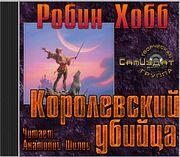 """Робин Хобб """"Королевский убийца"""" (глава26) (200)"""