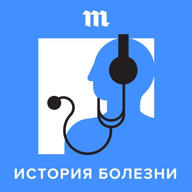 ОтВетхого Завета доКим Кардашьян: Как человечество училось лечить псориаз
