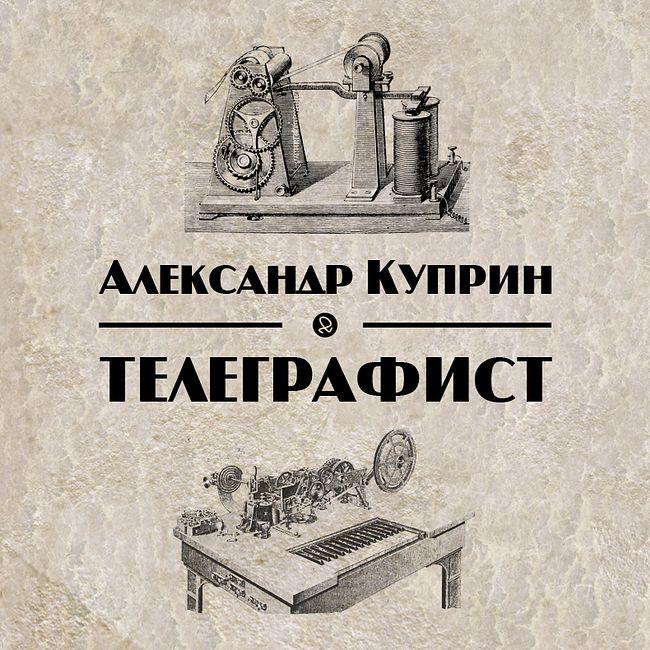 Телеграфист (Александр Куприн)