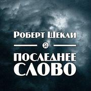 """Роберт Шекли """"Последнее слово"""""""