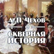 """А. П. Чехов """"Скверная история"""""""