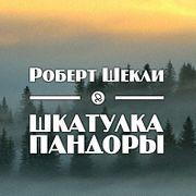 """Роберт Шекли """"Шкатулка Пандоры"""""""