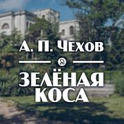 "А. П. Чехов ""Зелёная коса"""