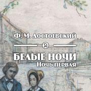 """Ф. М. Достоевский """"Белые ночи. Ночь первая"""""""