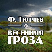 """Ф. Тютчев """"Весенняя гроза"""""""