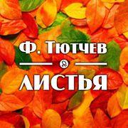 """Ф. Тютчев """"Листья"""""""