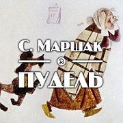 """С. Маршак """"Пудель"""""""