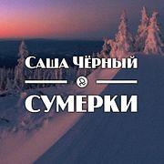 """Саша Чёрный """"Сумерки"""""""