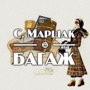 "С. Маршак ""Багаж"""