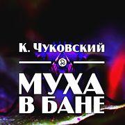 """К. Чуковский """"Муха в бане"""""""