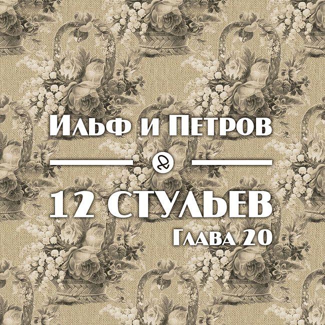 """Ильф и Петров """"12 стульев. Глава 20"""""""