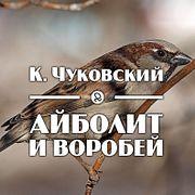 """К. Чуковский """"Айболит и воробей"""""""