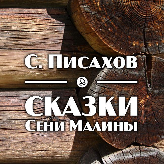 """Степан Писахов - Сказки Сени Малины """"Морожены песни"""""""
