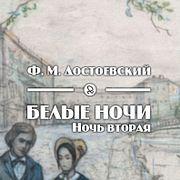 """Ф. М. Достоевский """"Белые ночи. Ночь вторая"""""""