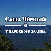 "Саша Чёрный ""У Нарвского залива"""