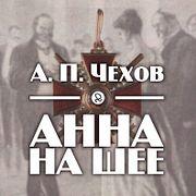 "А. П. Чехов ""Анна на шее"""