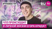 Что происходит в личной жизни Егора Крида?