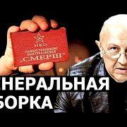 """Как Сталин готовился к """"неожиданному"""" нападению Германии. Андрей Фурсов."""