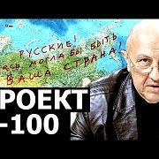 Разделение России на 5 частей посредством образования. Андрей Фурсов.