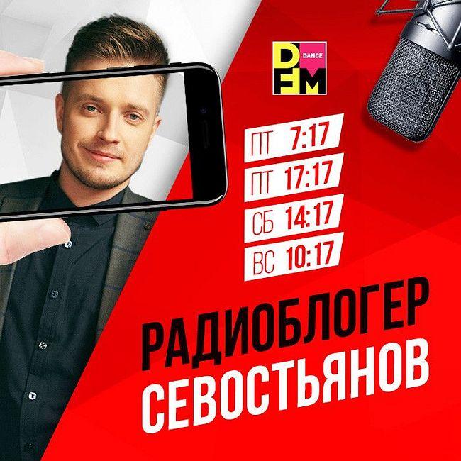 РадиоБЛОГер Севостьянов Выпуск 021: Инста-тренды лета